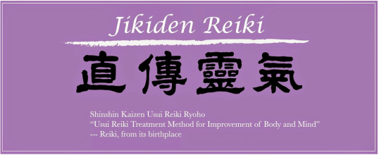 Image result for reiki jikiden